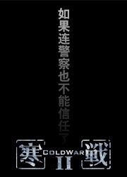 Cold War 2 Hong Kong Movie