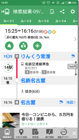 Screenshot_2016-09-13-14-59-46-414_jp.co.yahoo.android.apps.transit