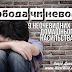 Свобода чи неволя? 9 неочевидних ознак домашнього насильства..