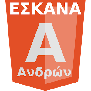 ΕΣΚΑΝΑ - ΠΡΟΚΗΡΥΞΗ A' ΑΝΔΡΩΝ 2012-13