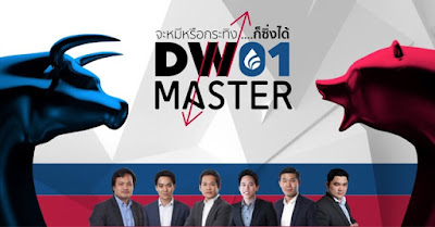http://investmentstation.bualuang.co.th/dw01master/