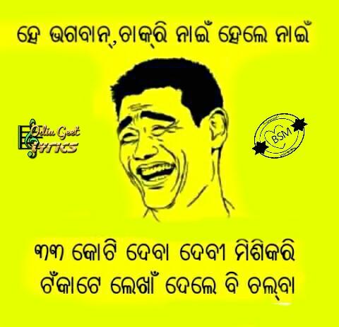 Odia Geet Lyrics: Odia lol photos || Sambalpuri Jokes || Odia funny ...