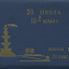 Albom 38 1971 В