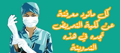 معلومات عن كلية التمريض و تنسيق كلية التمريض