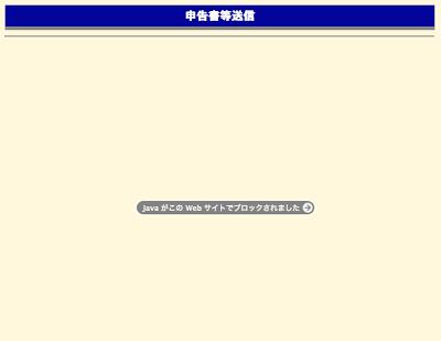 「JavaがこのWebサイトでブロックされました→」