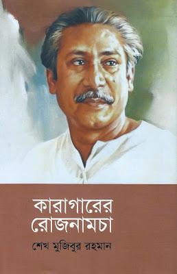 কারাগারের রোজানামচা - শেখ মুজিবুর রহমান