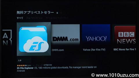 ES File Explorerをダウンロード