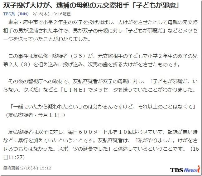 友弘修司容疑者(35)2017.02.16jnn1316-2