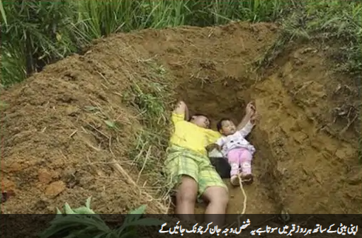 Man Sleeping with his daughter in grave for her peace