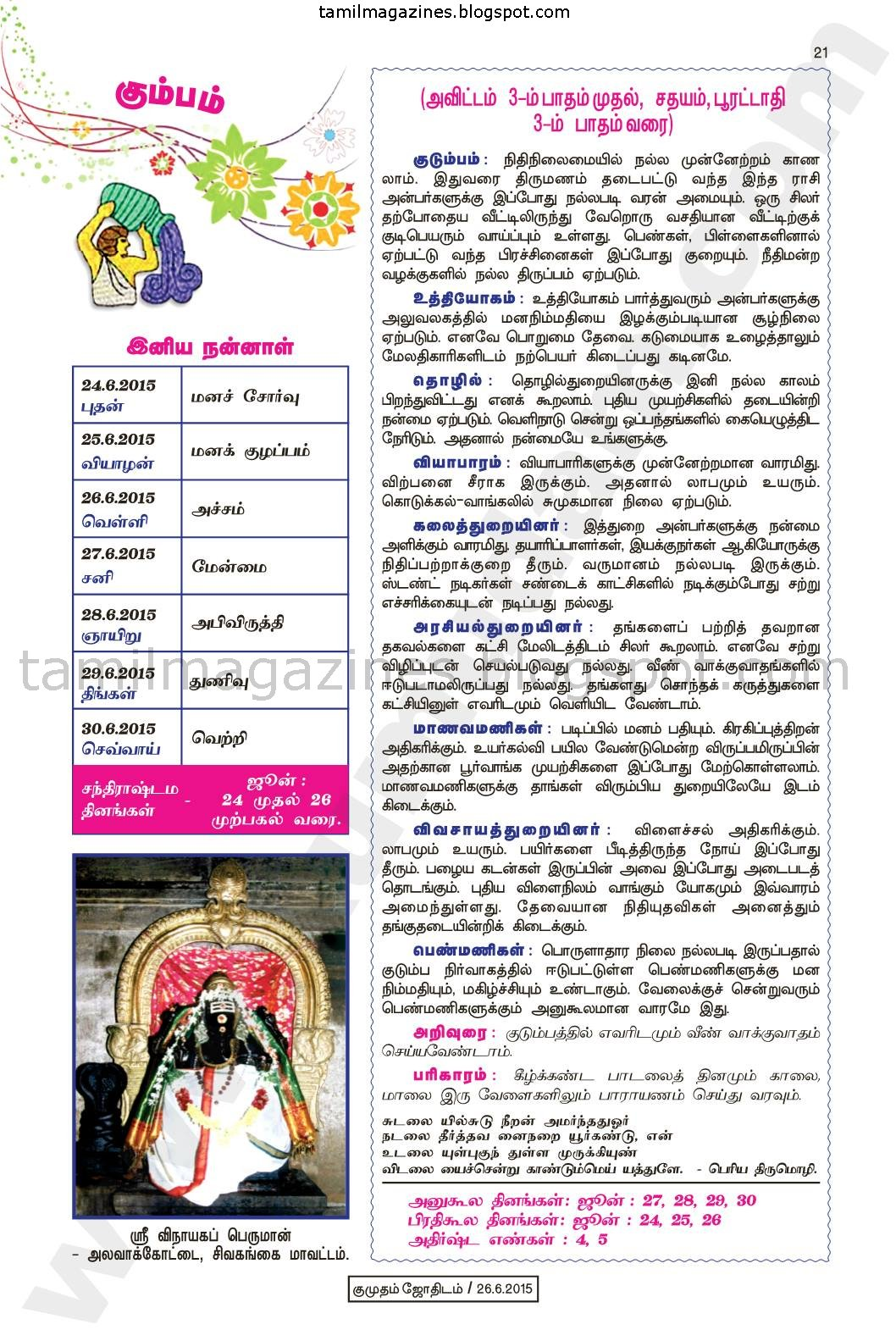 Read Raasi Palan forecast from Kumudam Jothidam for the period June 24
