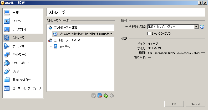 esxi_on_vb_config_iso.png