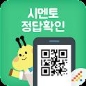 시멘토 교재 정답확인(QR코드 인식기) icon