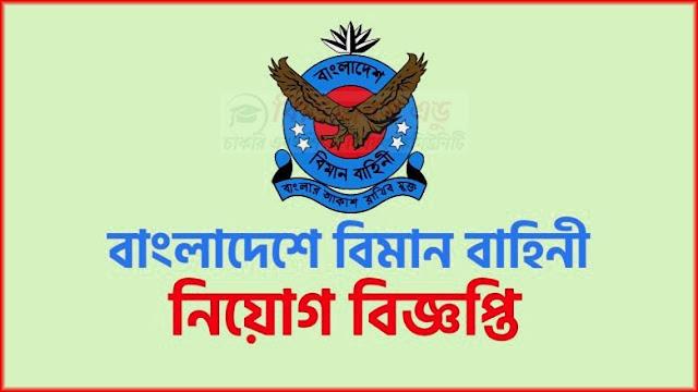 বিমান বাহিনী নিয়োগ বিজ্ঞপ্তি ২০২১ - বিমান বাহিনী জব সার্কুলার ২০২১ - Bangladesh Air Force Job Circular 2021