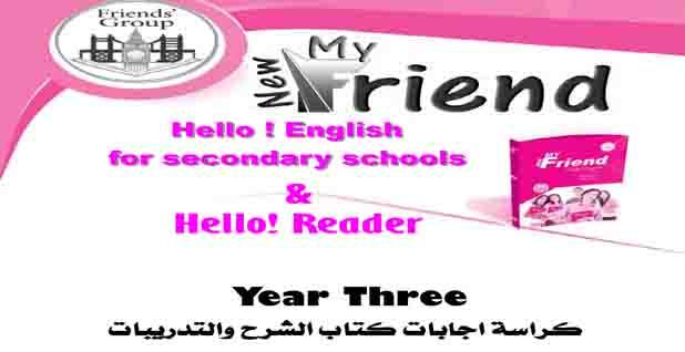 اجابات كتاب My new Friend فى اللغه الانجليزيه للصف الثالث الثانوى 2021 بصيغه pdf