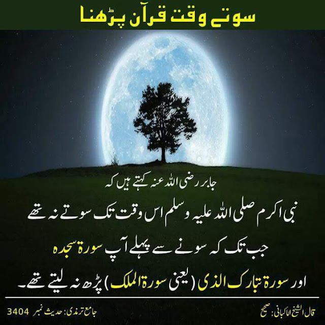 sleeping hadees rat ko sonay sy pehly quran parhna