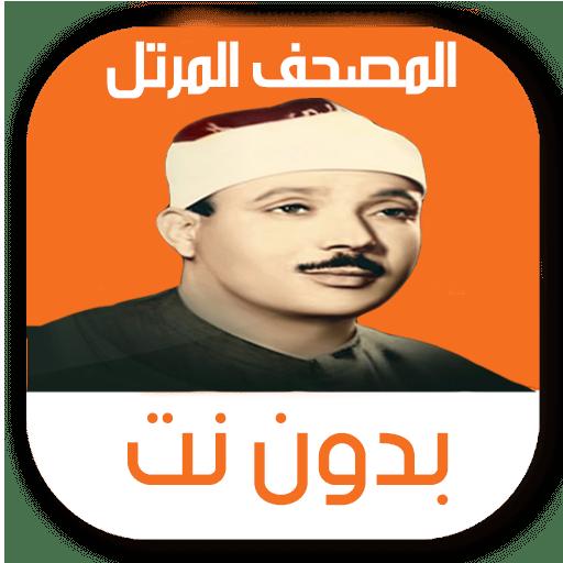 المصحف المرتل الشيخ عبد الباسط عبد الصمد