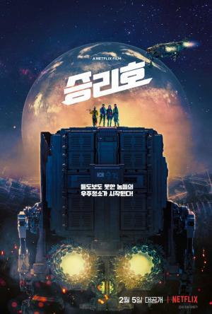 Trailer para la nueva cinta de acción surcoreana Barrenderos Espaciales