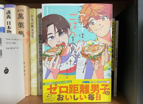 Let's Eat Together, Aki and Haru