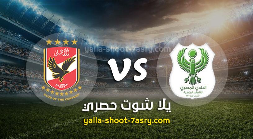 مباراة المصري البورسعيدي والأهلي