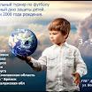 Межрегиональный турнир по футболу посвященный дню защиты детей среди мальчиков 2008 года рождения