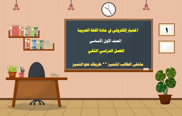اختبار إلكتروني - الدرس الثاني حرف الغين