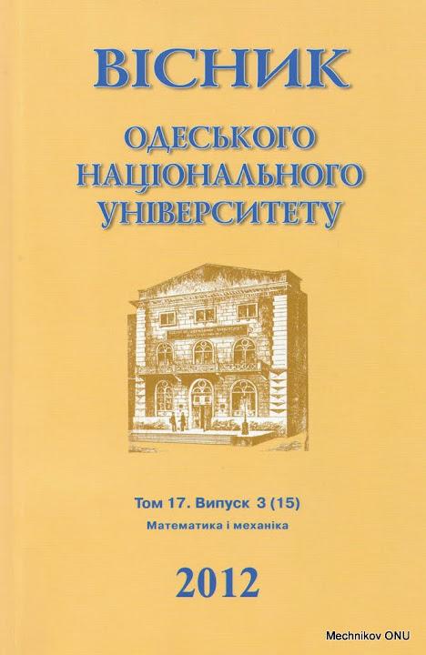 Віснник ОНУ - 2012. - Том. №17, випуск. №3 (15). Математика і механіка