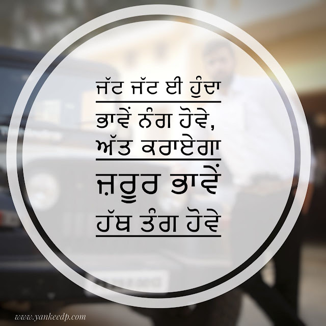 punjabi quote dps