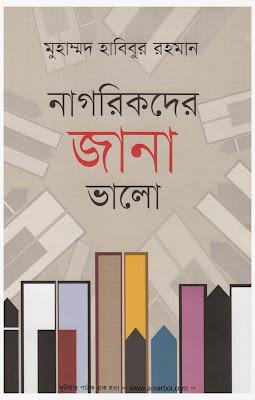 নাগরিকদের জানা ভালো - মুহাম্মদ হাবিবুর রহমান