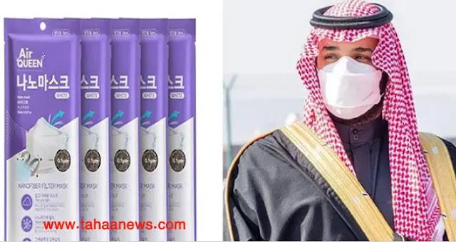 سعر كمامة ولي العهد القمة الخليجية في العلا  .. كمامة air queen