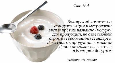 интересные факты о йогурте 4