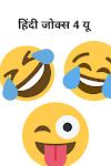 Jokes in hindi for girl