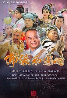 Bố Đại Hòa Thượng Tân Truyền - THVL1
