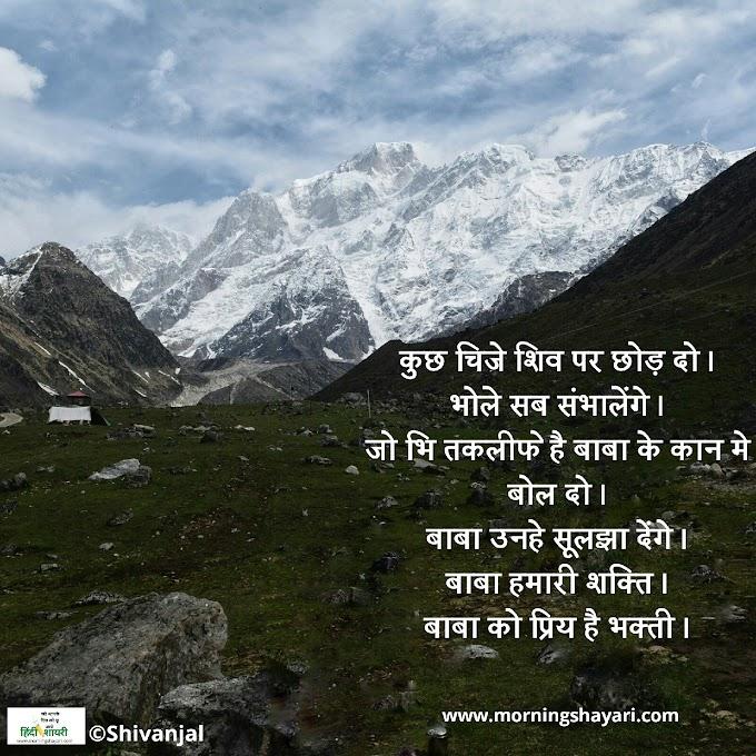 shiv [ bholenath shayari], Mahadev