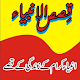 Qasas ul Anbiya Urdu New (Complete) for PC-Windows 7,8,10 and Mac