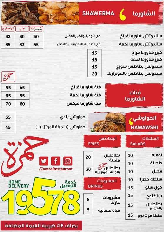 منيو مطعم حمزة 4