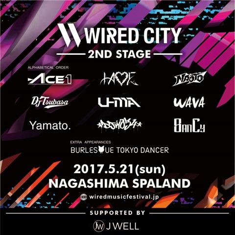 1111IMG 0771%2B%25282%2529 thumb%255B2%255D - 【イベント】XAOS VAPEを運営する株式会社spreadがJWELL JAPANブランドで音楽の祭典wired music festival 17にVAPEブースを出店決定!
