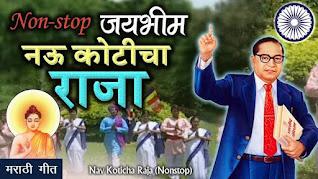 नवकोटीचा राजा lyrics / Nav Koti Ka Raja lyrics
