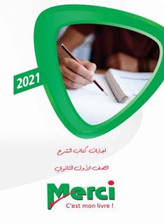 اجابات كتاب ميرسي Merci في اللغة الفرنسية الصف الاول الثانوي الترم الاول 2021