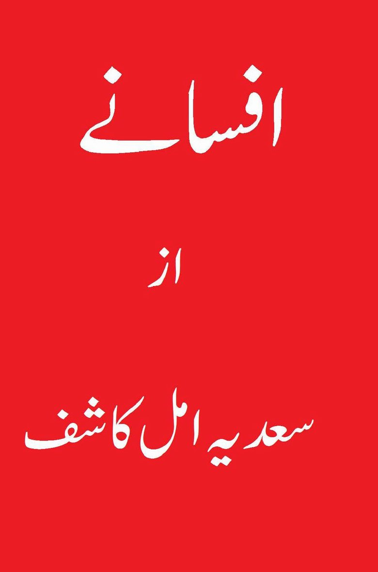 Afsaney Complete Novel By Sadia Amal Kashif