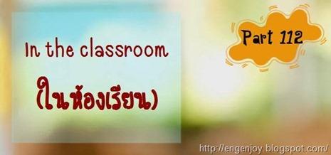 บทสนทนาภาษาอังกฤษ In the classroom (ในห้องเรียน)