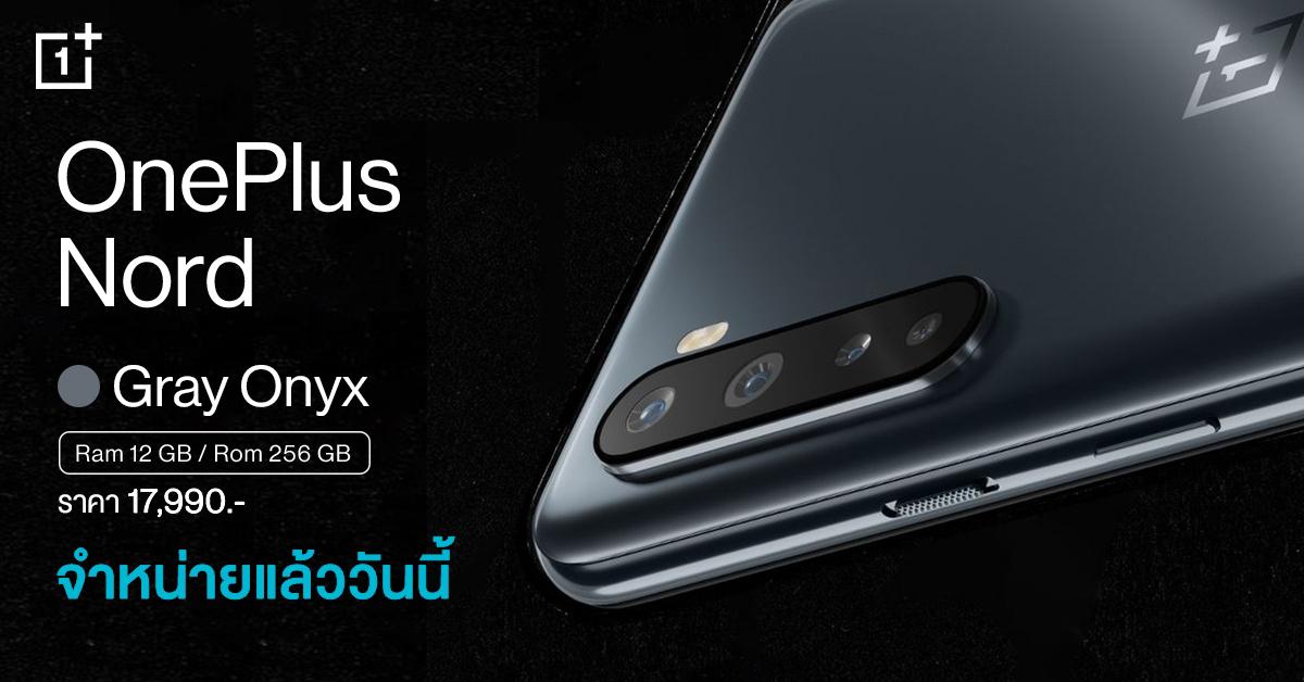 มาตามคำเรียกร้อง OnePlus Nord สี Gray Onyx รุ่น 12+256GB วางนำหน่ายแล้ววันนี้