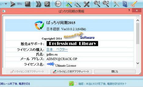 [PCソフト] ばっちり同期 2016 v11.0.0.5