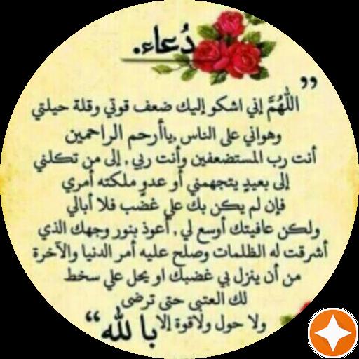 اللهم اني اشكو اليك ضعفي وقلة حيلتي وهواني على الناس