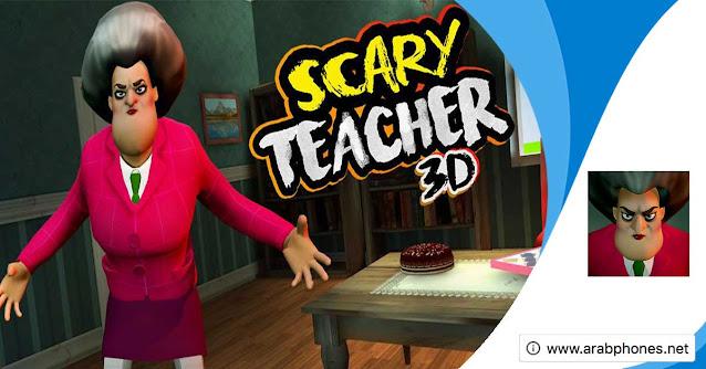 تحميل لعبة المدرسة الشريرة Scary Teacher مهكرة آخر اصدار