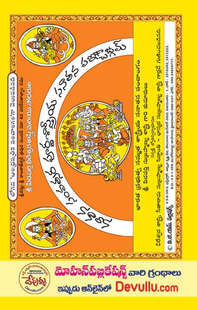 Pidaparthi Pedda Panchangam |  పిడపర్తి పెద్ద పంచాంగం | Sri Plava Nama Samvatsara Pidaparthi Vari pedda Panchangam 2021-22   శ్రీ ప్లవ నామ సంవత్సర – పిడపర్తి వారి  పెద్ద పంచాంగం  2021-22