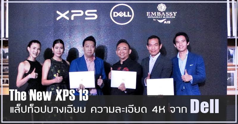 [IT News] Dell เปิดตัว XPS13 แล็ปท็อปขุมพลังเหนือมิติ!