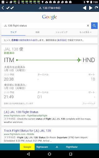 旅遊必備APP下載|大阪伊丹(ITM) 好玩app不花錢|綠色工廠好玩App