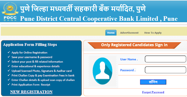 PDCC Bank Clerk Recruitment 2021 for 356 Clerk Posts Apply Online Before August 16