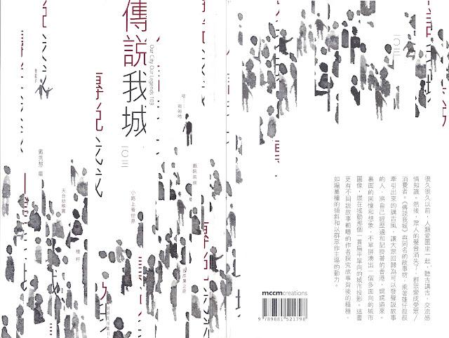 2012年7月 戴秀慧編:《傳說我城•一〇三》