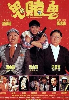 Phim Ma Cờ Bạc - The Gambling Ghost (1991)